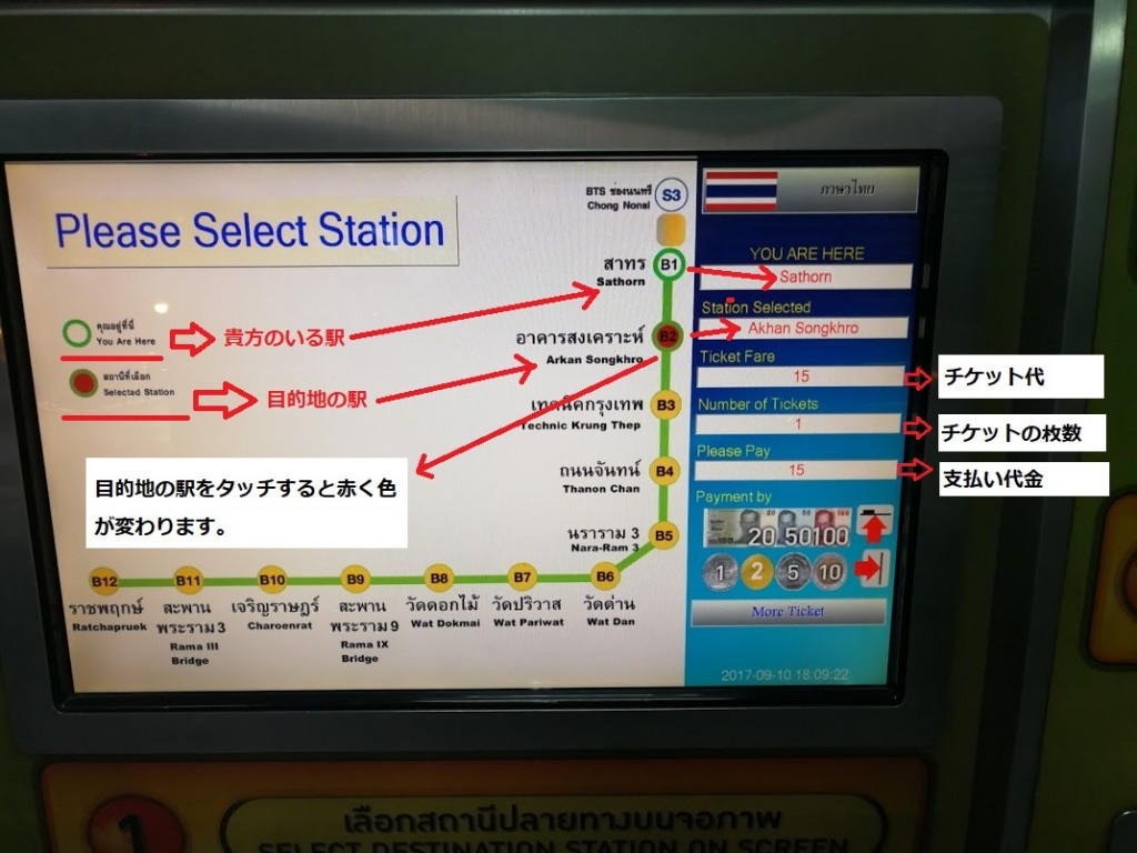 BRTキップ自販機