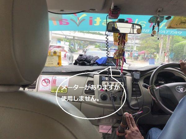 パタヤ タクシー