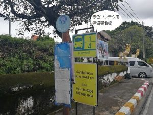 チェンマイバスのバス停