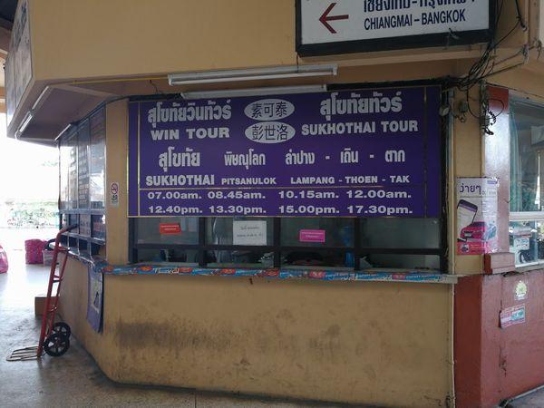 チェンマイバスステーション2