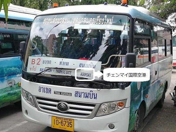 チェンマイ市バス