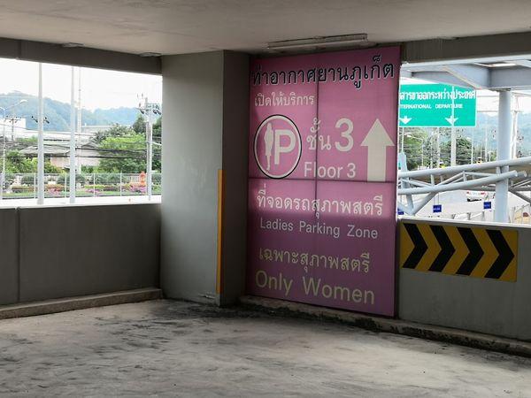 プーケット国際空港駐車場