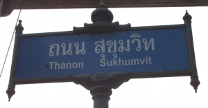 Sukhumvit道路標識