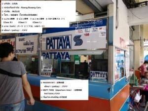 エマカイバスターミナル発パタヤ行バス会社