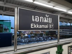 BTSエカマイ駅