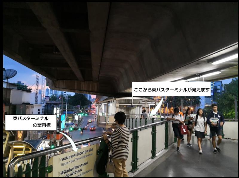 東バスターミナル(エカマイバスターミナル)