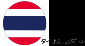 タイにちょい住み