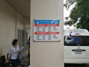 バンコク病院シャトルバス