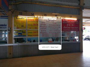 チェンマイバスターミナル2