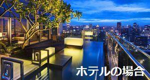 タイ5つ星ホテル