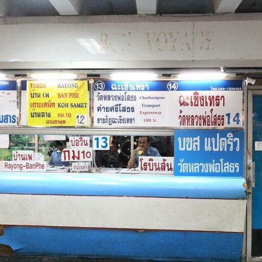 タイ長距離バスターミナル